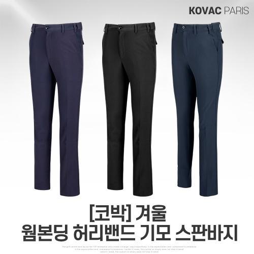 [코박]웜본딩 스판 허리밴드바지 3종택1