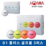 혼마골프 정품 D1 PLUS 플러스 3피스 골프공 12알