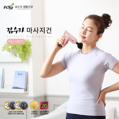 [김수자] 프리미엄 무선 마사지건 2종 택1(적외선 램프 적용) / 한정수량(100개) 행사 판매!!