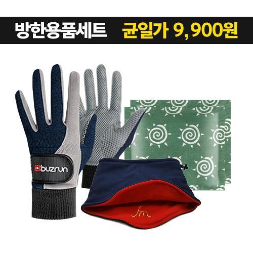브렌스 겨울골프장갑+넥워머+대용량 핫팩2개 세트 9900원 균일가 판매