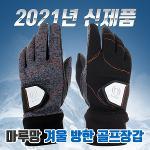 [2021년신제품]마루망골프코리아 바닥100%실리콘 프리미엄 남성용 겨울용 양손골프장갑