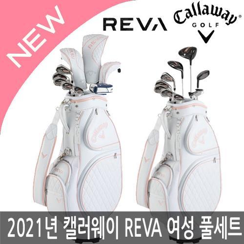 캘러웨이 REVA 레바 여성 9개풀세트(백포함)2021/병행