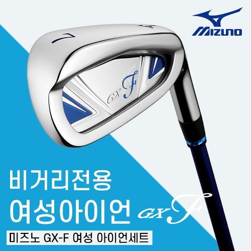 미즈노 정품 GX-F 여성 아이언 7개 구성