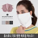 휴스토니 기모 방한 히트업 마스크