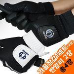 마루망 바닥실리콘100% 겨울장갑 + 반양피 골프장갑세트