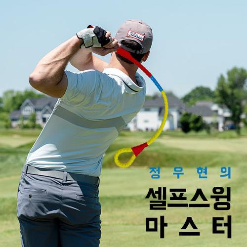 정우현의 셀프 스윙 마스터-골프 연습 장타 비거리 자세교정 트레이닝 로프