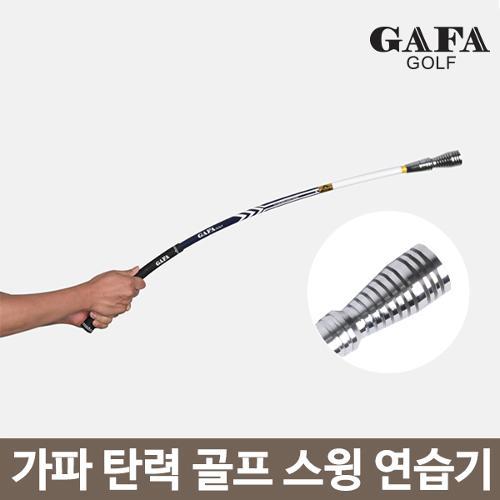 가파 GAFA GOLF 골프스윙 거리연습기 연습용품