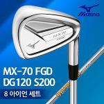 [미즈노] MX-70 FGD 포지드 DG120 S200 8 아이언세트 스틸 샤프트