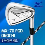 [미즈노] MX-70 FGD 포지드 MB 8 아이언세트 카본 샤프트