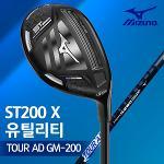 [미즈노] ST200 유틸리티 TOUR AD GM-200 샤프트