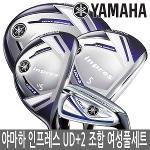 2019 야마하 인프레스 UD+2 풀세트 9개(D+U+7i)_여/병행