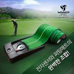 위너스피릿 미라클580 무소음 오토리턴 퍼팅연습기