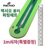[2021년형]REXIO 렉시오 룰러 숏퍼팅향상 롤러 퍼팅 매트+EVA패트+1m쇠자(특별증정)