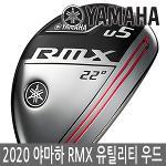 야마하 리믹스(RMX) 유틸리티 우드 2020년-남/병행