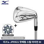 미즈노 JPX921 HM 아이언 8I 한국미즈노