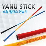 (JV)야누스틱 골프 스윙연습기
