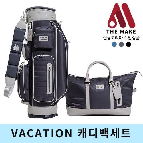 더메이크 VACATION 베케이션 캐디백세트 골프백세트
