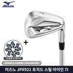미즈노 JPX921 포지드 아이언 7개세트 한국미즈노