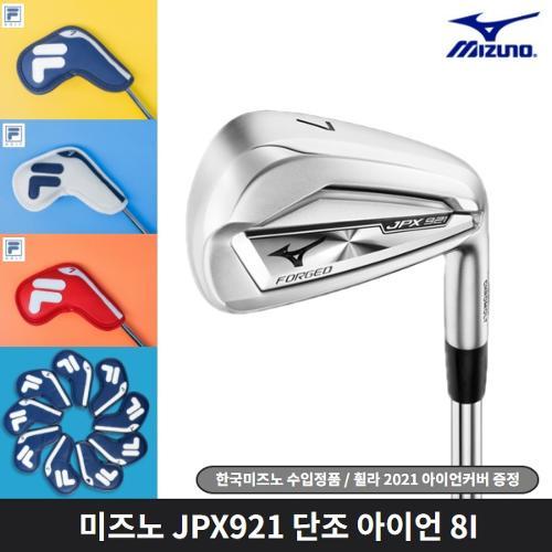 미즈노 JPX921 포지드 아이언 8개세트 한국미즈노