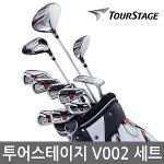 투어스테이지 V002 풀세트 11개 2017년_남/병행