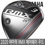야마하 리믹스(RMX) 페어웨이 우드 2020년_남/병행