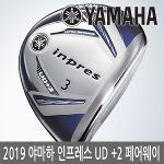 야마하 인프레스 UD+2 스푼(3번) 페어웨이 우드 2019년-남/병행