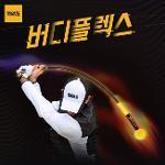 루키루키 버디플렉스 장타용 골프스윙연습기 골프연습용품 홈트 실내연습기