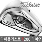 타이틀리스트 T200 포지드 아이언 단품(4.5번) 2020-남/병행