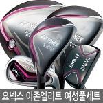 2019 요넥스 이존엘리트 여성 풀세트 11개+골프백SET