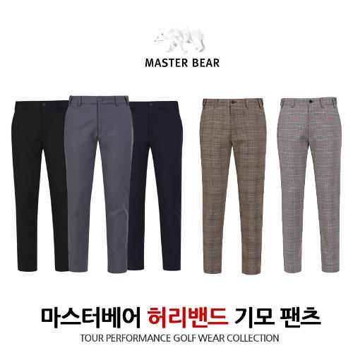 마스터베어 허리밴드 스판 기모바지 2종 택1