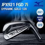 [미즈노] 2021 출시 JPX 921 FGD 포지드 남성 7아이언세트 DG120 S200 스틸 샤프트