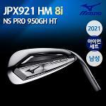 [미즈노] 2021 출시 JPX 921 HM 핫메탈 남성 8아이언세트 NS PRO 950 경량 스틸 샤프트