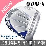 야마하 2021년 인프레스 UD+2 유디플러스투 드라이버