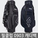 2020 필골프 FCRSBCB 0903 골프백세트(네이비)-남성