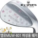 엠유 MUW801 카본 크롬 웨지(52/56도) 2018_여성/정품