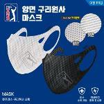 [2021년신상]PGA TOUR 코오롱正品 큐프러스 양면 구리원사 마스크[향바이러스기능]-대형1개