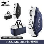 미즈노 MX 004 캐디백세트 골프백세트 남성 2021년