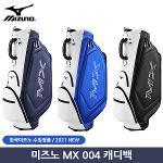 미즈노 MX 004 캐디백 골프백 남성 2021년