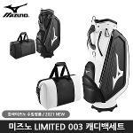 미즈노 RB LIMITED 003 캐디백세트 골프백세트 2021년