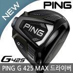 핑 PING G425 MAX 드라이버 (2021년/일본스펙/병행)