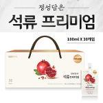 [선물박스포장]천호엔케어 석류 프리미엄 [100ml x 30개입]