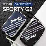 [핑/삼양인터내셔날정품] 2021 스포티 G2 파우치