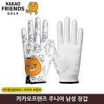 범양 KMG10007 카카오 아동용 남성 장갑