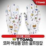 [프랑스유명캐릭터]TTOMA 또마 반양피 여성용 양손 골프장갑-1SET