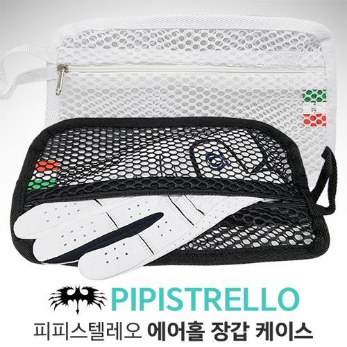 피피스텔레오 정품 에어홀 케이스/골프장갑 케이스
