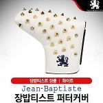 장밥티스트 퍼터커버 J.B 701/헤드커버/블레이드