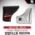장밥티스트 퍼터커버 J.B 301/501/헤드커버/블레이드