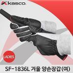 카스코 HEAT SF-1836L 겨울 양손장갑 여성용