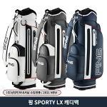 핑 2021 스포티 LX 캐디백 골프백 삼양인터내셔날