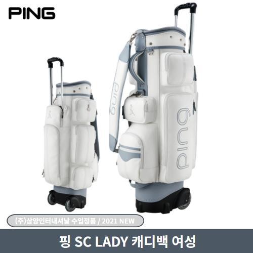 핑 2021 SC LADY 캐디백 골프백 삼양인터내셔날